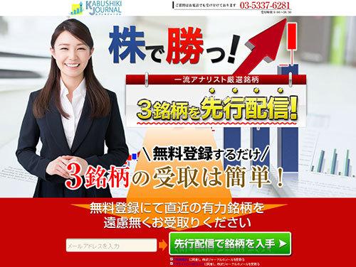 カブシキジャーナル(KABUSIKI JOURNAL)