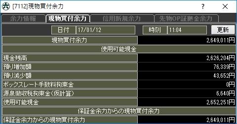 20170112.jpg