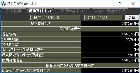 20170123.jpg