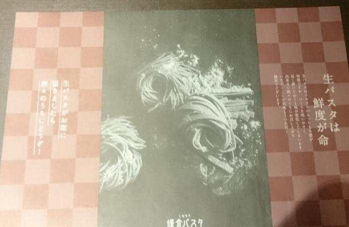 鎌倉パスタ201701 (2)