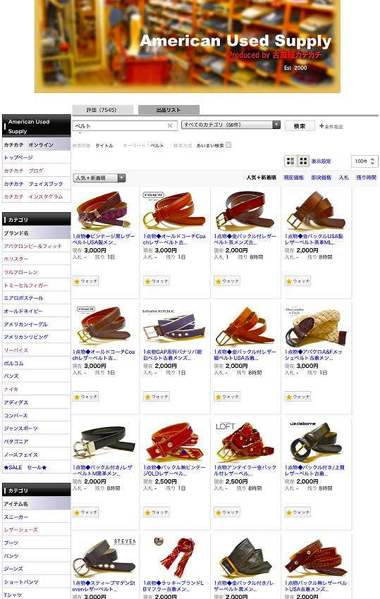 古着屋カチカチオンラインショッピング画像@東京都北区王子01