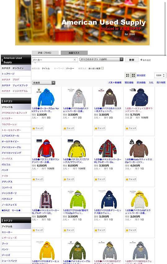 古着屋カチカチオンラインショッピング画像@東京都北区王子03