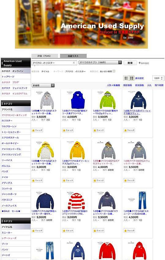古着屋カチカチオンラインショッピング画像@東京都北区王子02