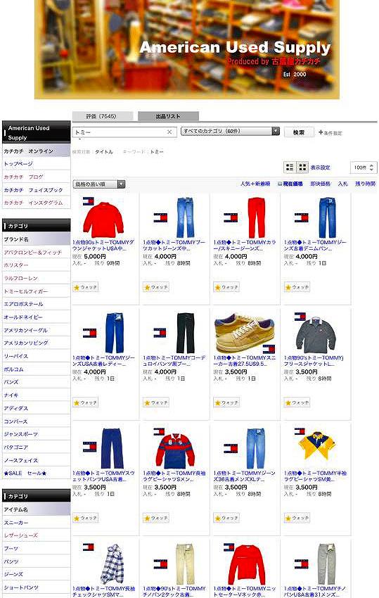 古着屋カチカチオンラインショッピング画像@東京都北区王子04