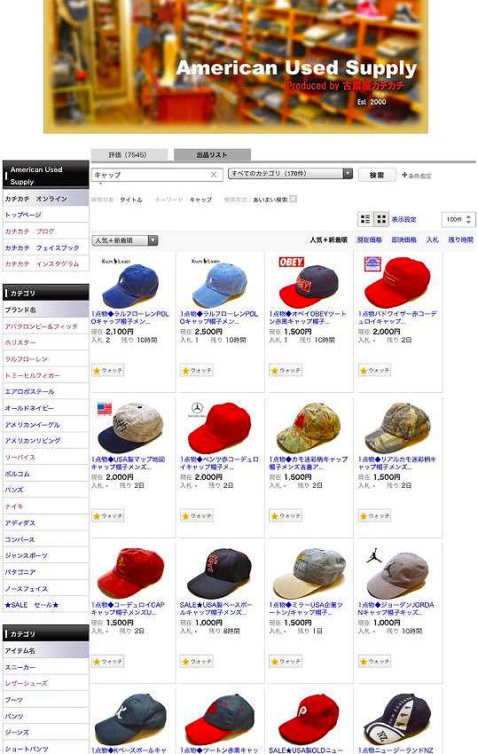 古着屋カチカチオンラインショッピング画像@東京都北区王子05