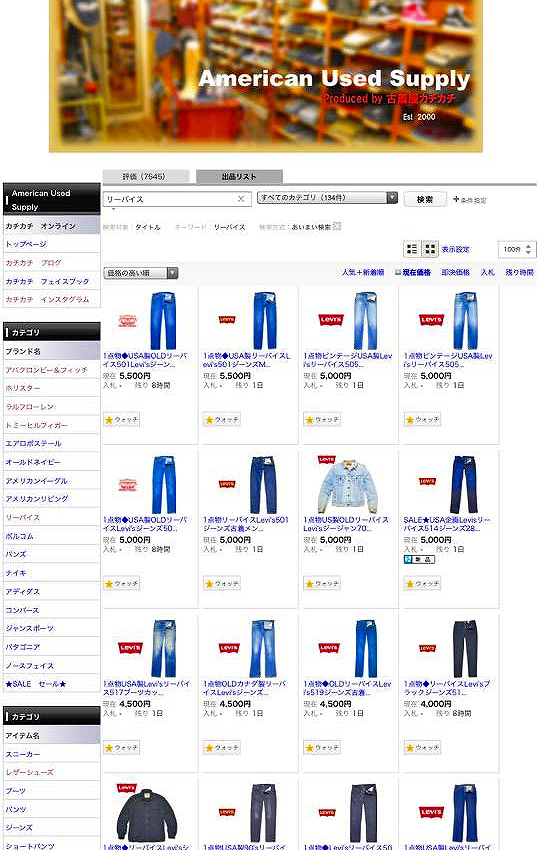 古着屋カチカチオンラインショッピング画像@東京都北区王子07