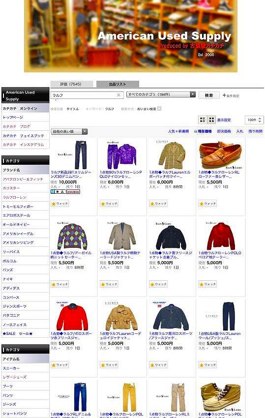 古着屋カチカチオンラインショッピング画像@東京都北区王子08