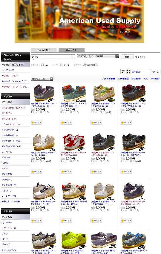 古着屋カチカチオンラインショッピング画像@東京都北区王子09