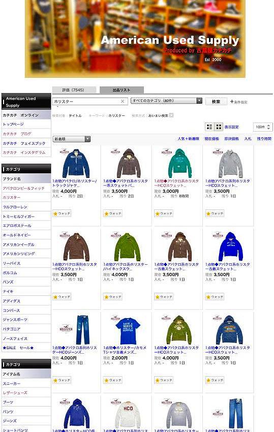 古着屋カチカチオンラインショッピング画像@東京都北区王子011