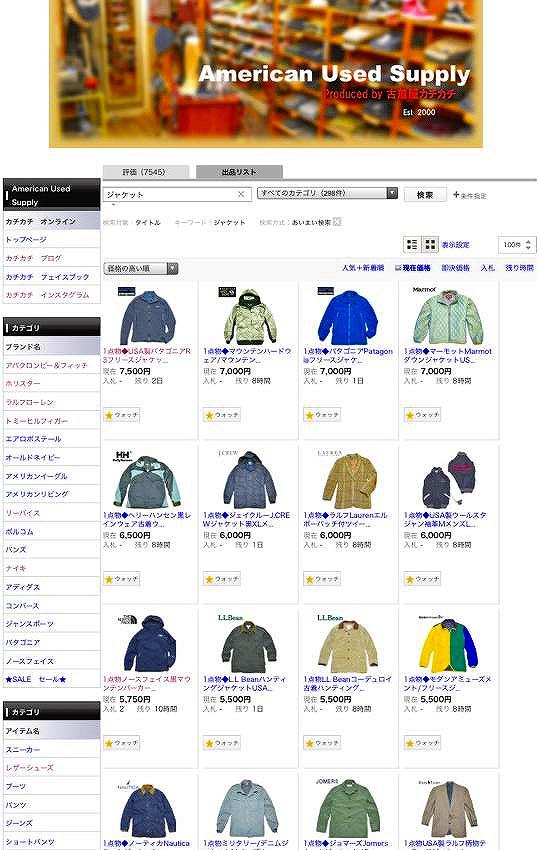 古着屋カチカチオンラインショッピング画像@東京都北区王子012