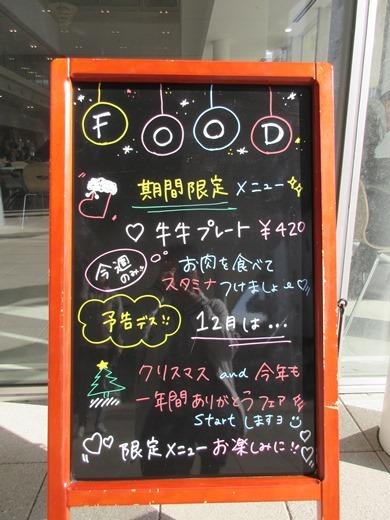 blog281128 入来フェアー (13)