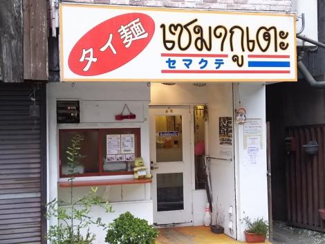 タイ麺セマクテ