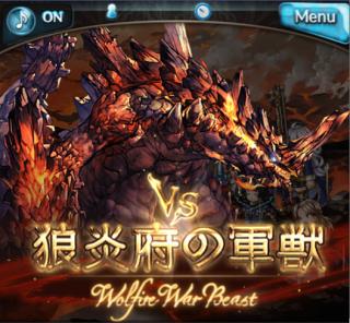 狼炎府の軍獣