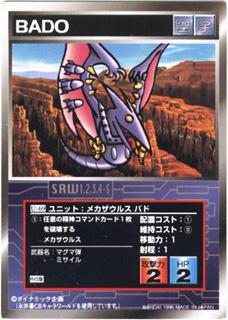 メカザウルス・バド