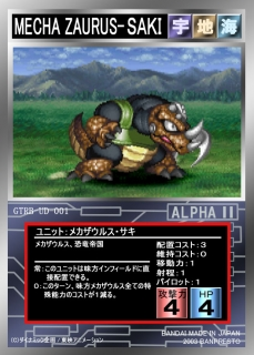 GTRB-UD-001 メカザウルス・サキ