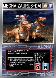 GTRB-UD-069 メカザウルス・ダイ