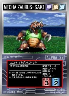 GTRB-UD-091 メカザウルス・サキ
