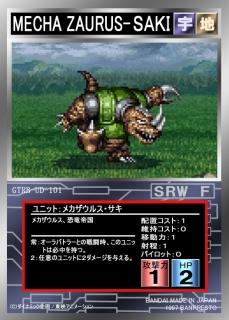 GTRB-UD-101 メカザウルス・サキ