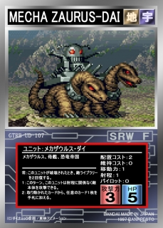 GTRB-UD-107 メカザウルス・ダイ