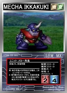 GTRB-UH-001 メカ一角鬼