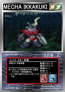 GTRB-UH-060 メカ一角鬼