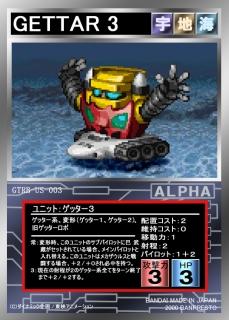 GTRB-US-003 ゲッター3