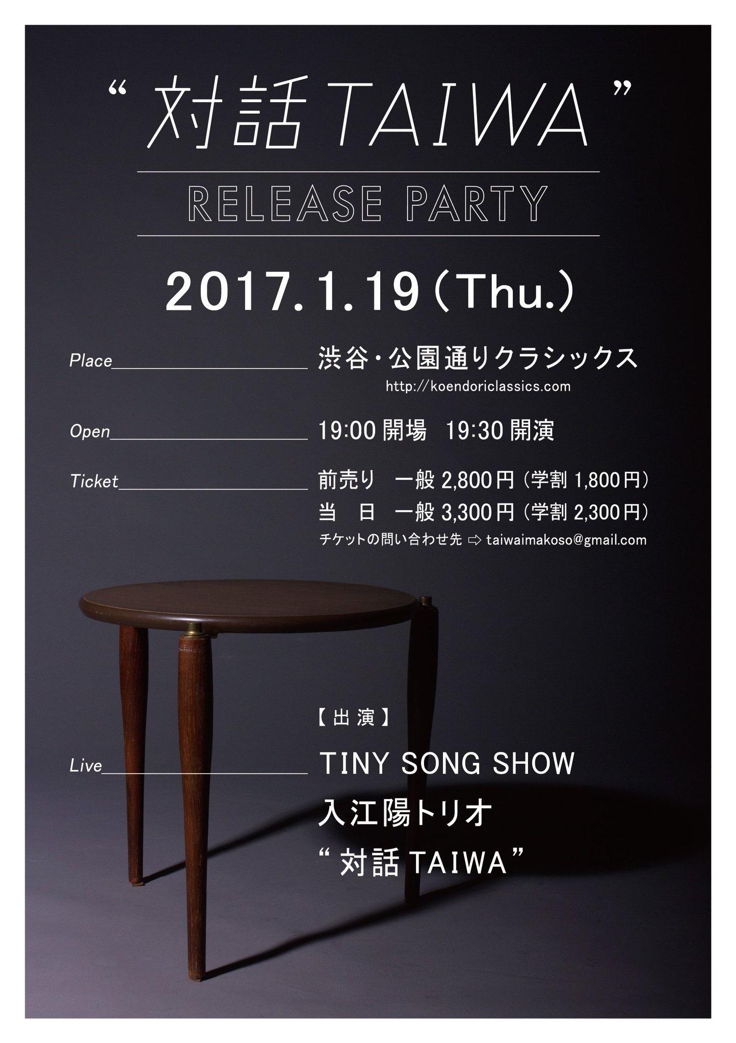 """""""対話TAIWA""""のリリースパーティフライヤー表面"""