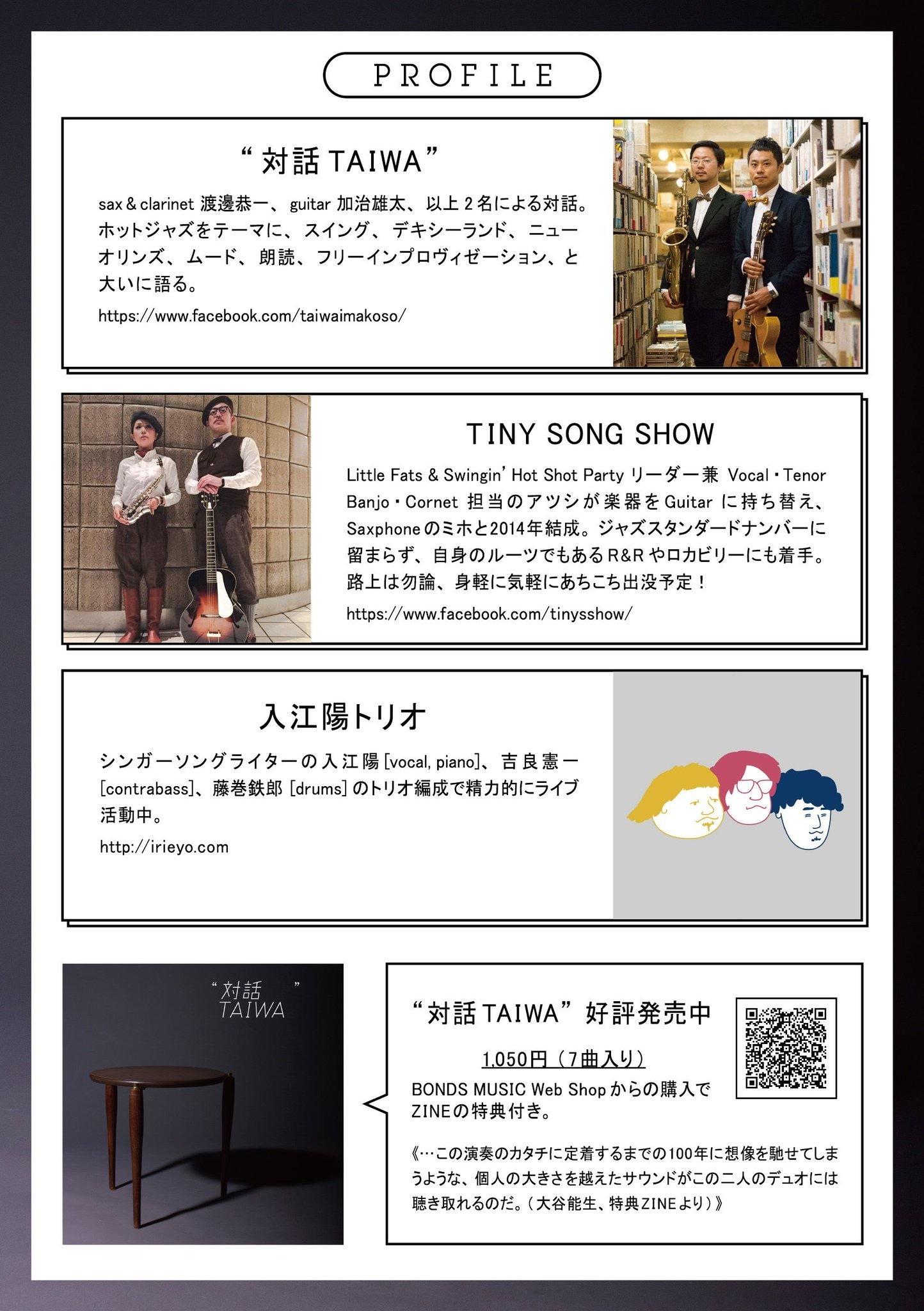"""""""対話TAIWA""""のリリースパーティフライヤー裏面"""