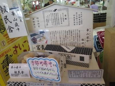 道の駅 赤羽根ロコステーション