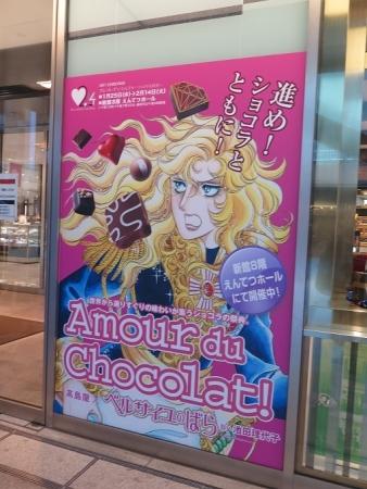 ショコラの祭典