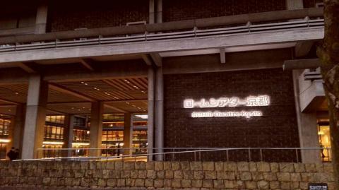 2016 Char ローム京都