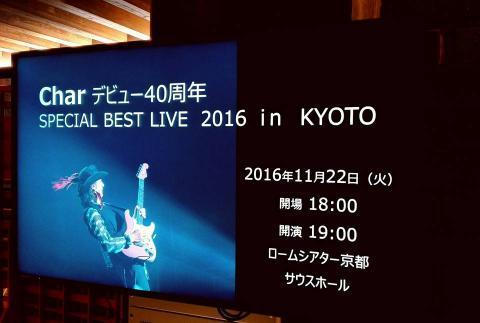 2016 Char ローム京都2