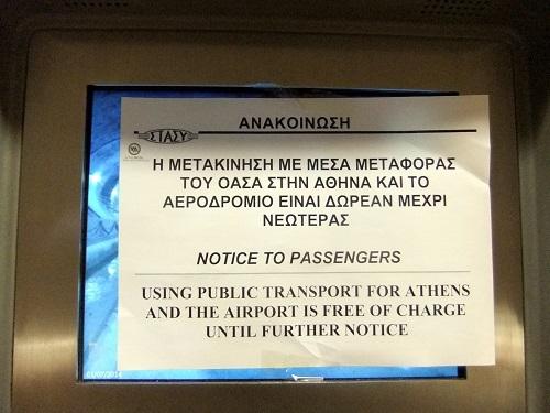 アテネ_駅の貼り紙