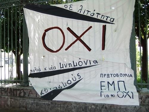 アテネ_国民投票の跡