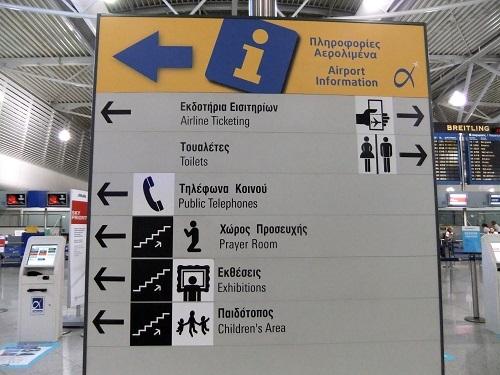 アテネ_帰路の空港 (5)