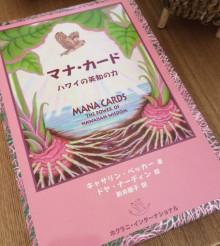 manacards