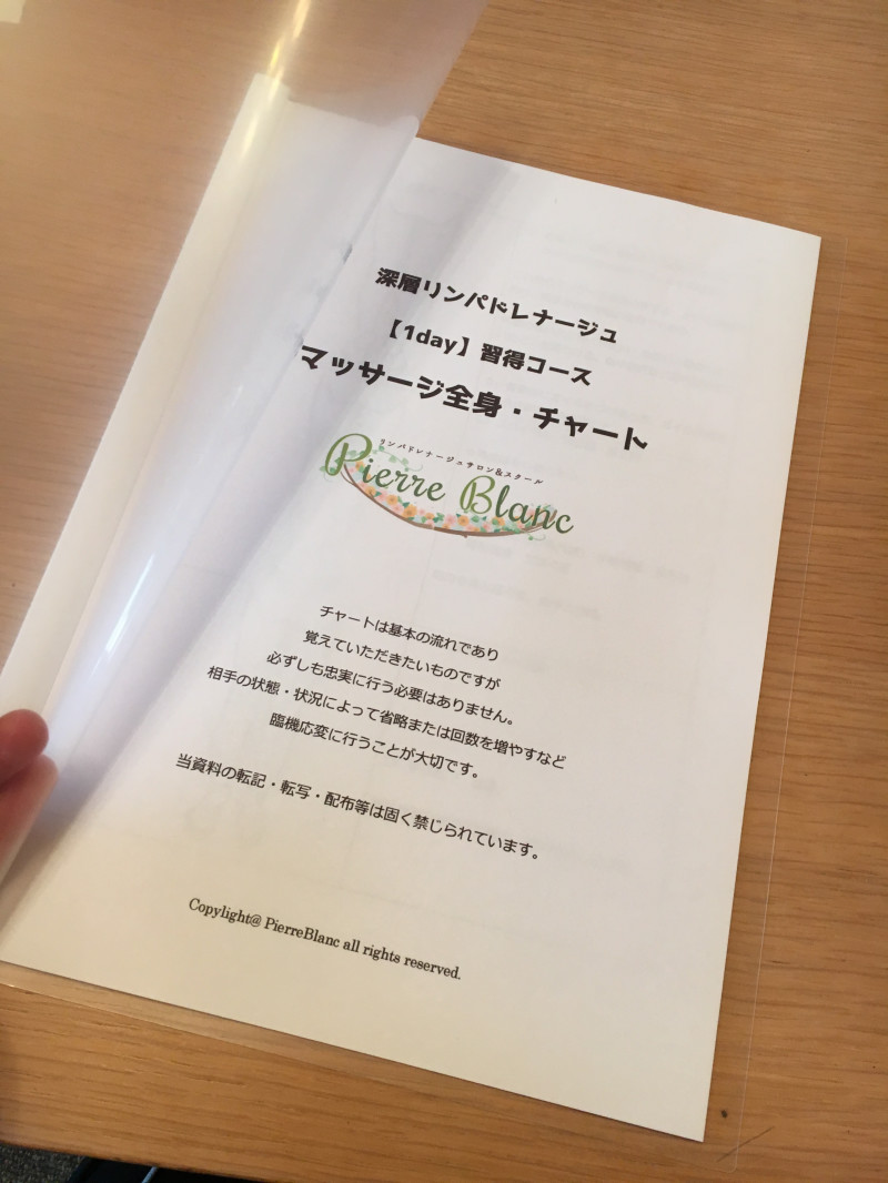 深層リンパドレナージュ埼玉スクール