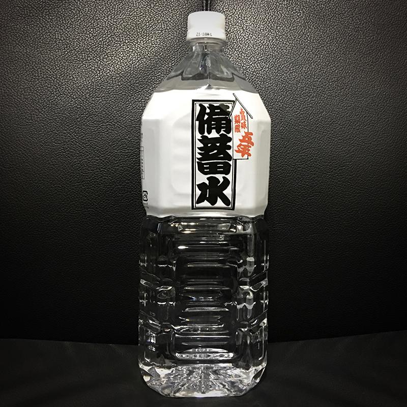備蓄水_4