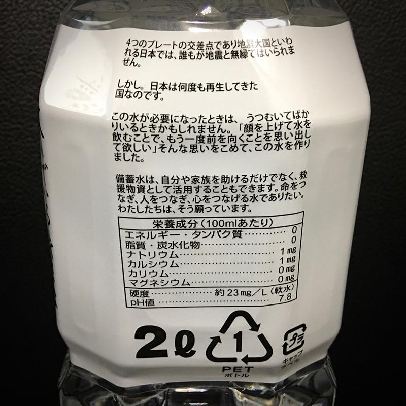 備蓄水_8