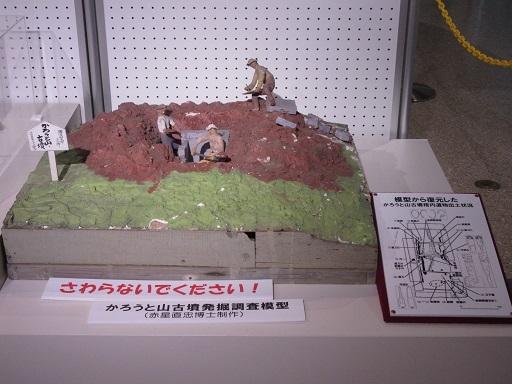 かろうと山古墳発掘調査模型