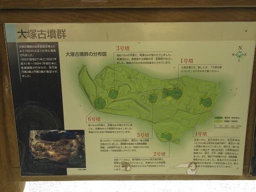 大塚古墳群分布図