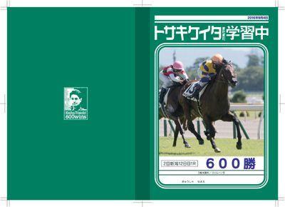 【競馬】戸崎がエリ女にも福島記念にも乗らず重賞のない東京にいるんだが