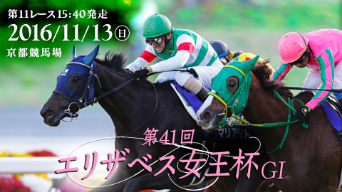【競馬】第41回エリザベス女王杯(GⅠ) part6