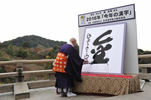 【競馬ネタ】今年の漢字は「金」! 今年の世相と有馬記念は!?