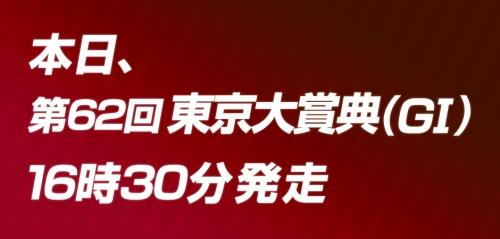 【東京大賞典】今年の東京大賞典の売上は凱旋門賞を超えられるのか