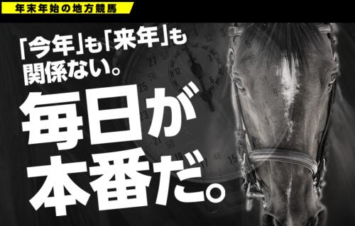 【川崎競馬】今年の運試し報知オールスターカップ