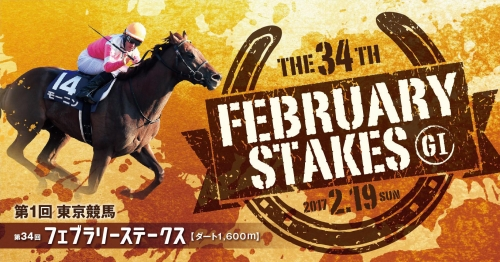 【競馬】2月19日は何があっても絶対に予定を空けておくべき 近年稀に見るわくわく競馬デーな件