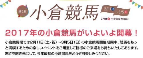 【競馬】小倉競馬に手を出したいが、必勝法あるかい?