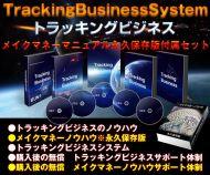 トラッキングビジネスシステム 特典
