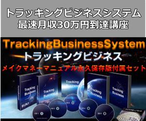 トラッキングビジネスシステム 広告を使ったアフィリエイトで稼ぐ方法 特典